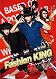 ファッションキング [DVD]