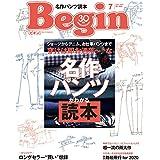 Begin (ビギン) 2018年 7月号 [雑誌]