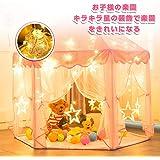 キッズテント ボールハウス プレイハウス 子供用 お城 テント 室内 LEDライト・収納袋付き 組み立て簡単 収納便利 女の子 誕生日 入園祝い プレゼントに最適 ピンク TOMOMORI