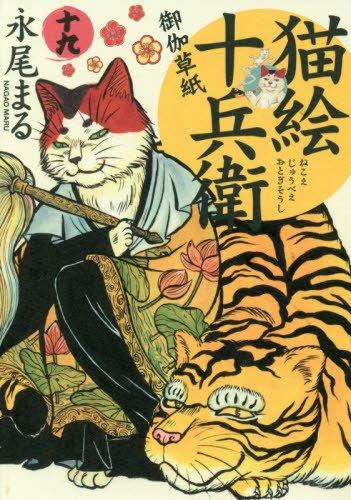 猫絵十兵衛 御伽草紙 十九 (ねこぱんちコミックス)の詳細を見る