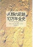 人類の足跡10万年全史