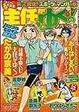 主任がゆく!スペシャル VOL.103[雑誌]