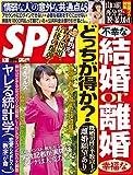 週刊SPA!(スパ)  2017年 5/30 号 [雑誌] 週刊SPA! (デジタル雑誌)