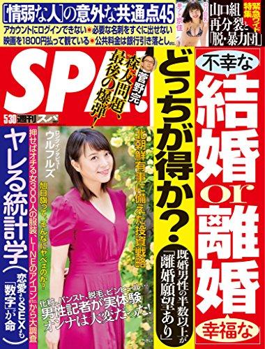 SPA!(スパ!) 2017年 5/30 号 [雑...