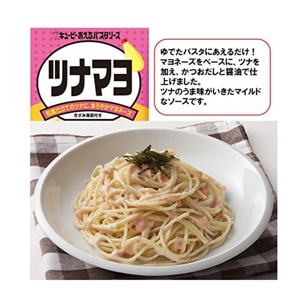 キユーピー あえるパスタソース6種 [カルボナ...の紹介画像6