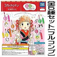 3月のライオン 飴玉コレクション [全5種セット(フルコンプ)]