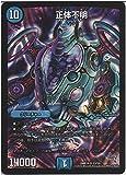 デュエルマスターズ 正体不明 スーパーレア / 時よ止まれミラダンテ!! DMR18 / 革命編 第2章 / シングルカード