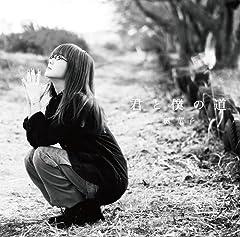 奥華子「しわくちゃ」のジャケット画像