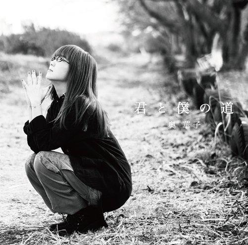 奥華子 (Hanako Oku) – 君と僕の道(通常盤) [Mora FLAC 24bit/96kHz]