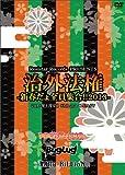 治外法権-新春だょ全員集合!!2013-[DVD]
