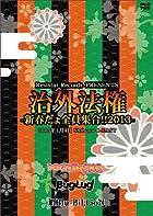 治外法権-新春だょ全員集合!!2013- [DVD]()