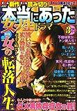 本当にあった女の人生ドラマ 2007年 03月号 [雑誌]