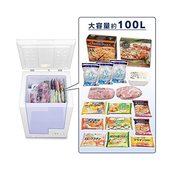 アイリスオーヤマ 冷凍庫 100L 1ドア 直...の紹介画像2