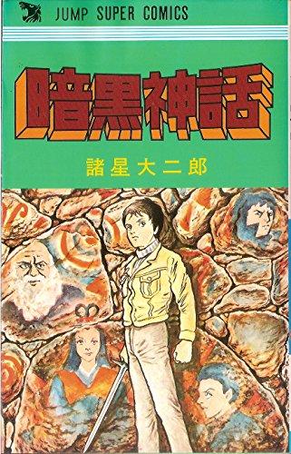 暗黒神話 (1977年) (ジャンプスーパー・コミックス)の詳細を見る