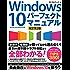 Windows 10 パーフェクトマニュアル 改訂第2版