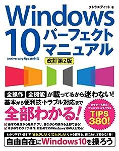 Windows 10 パーフェクトマニュアル [改訂第2版]