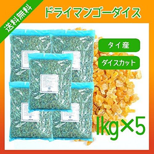 正栄食品 ドライマンゴーダイス(1kg×5袋)