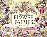 FLOWER FAIRIES Calendar 2018 (インプレスカレンダー2018)