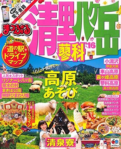 まっぷる 清里・八ヶ岳 蓼科 '16 (まっぷるマガジン)