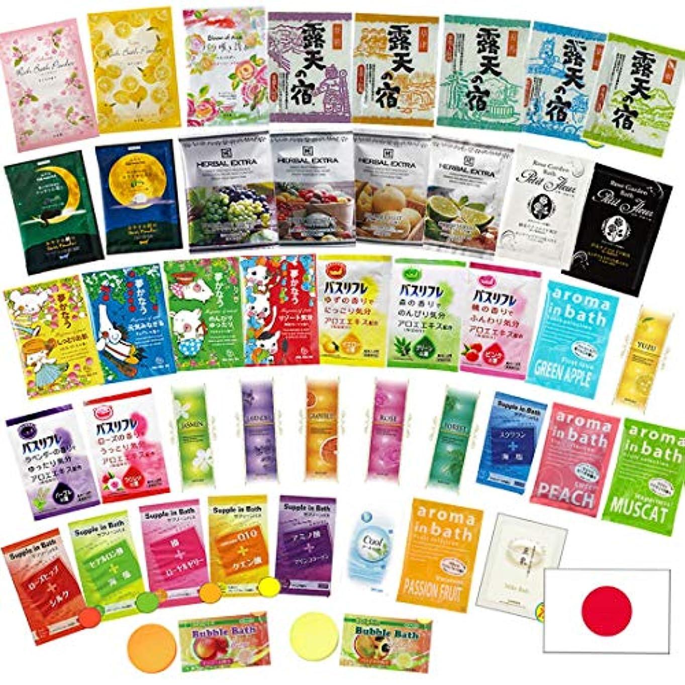 パック強化終わらせる入浴剤 まとめ買い 100袋 日本製 20種/10種 & 30袋 ~ 選べる 薬用 入 まとめ売り つめあわせ 福袋 (60袋 20種×各3)