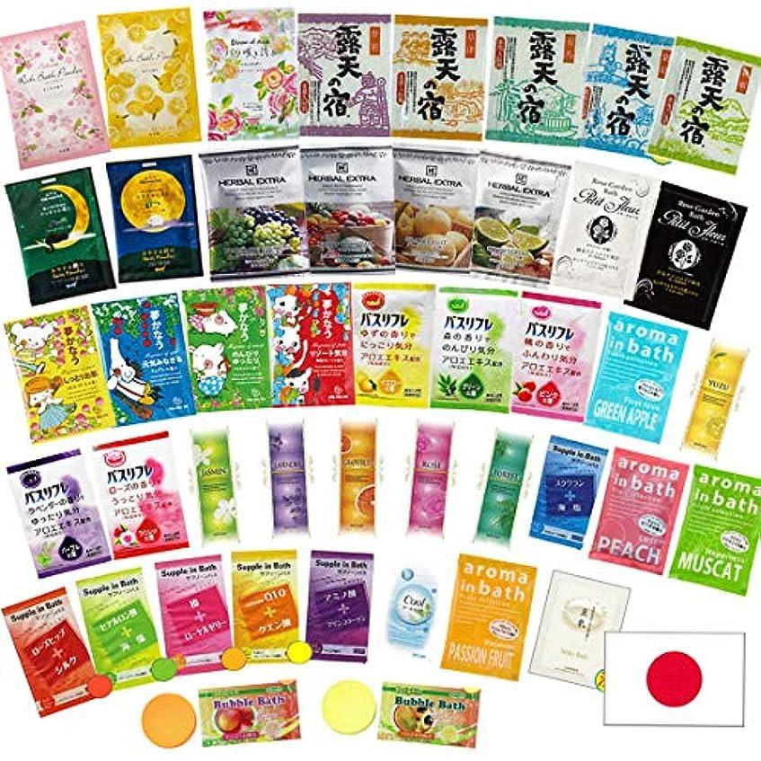 毎年薄暗い産地入浴剤 まとめ買い 100袋 日本製 20種/10種 & 30袋 ~ 選べる 薬用 入 まとめ売り つめあわせ 福袋 (100袋 10種×各10)