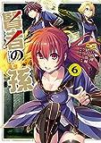 賢者の孫(6) (角川コミックス・エース)