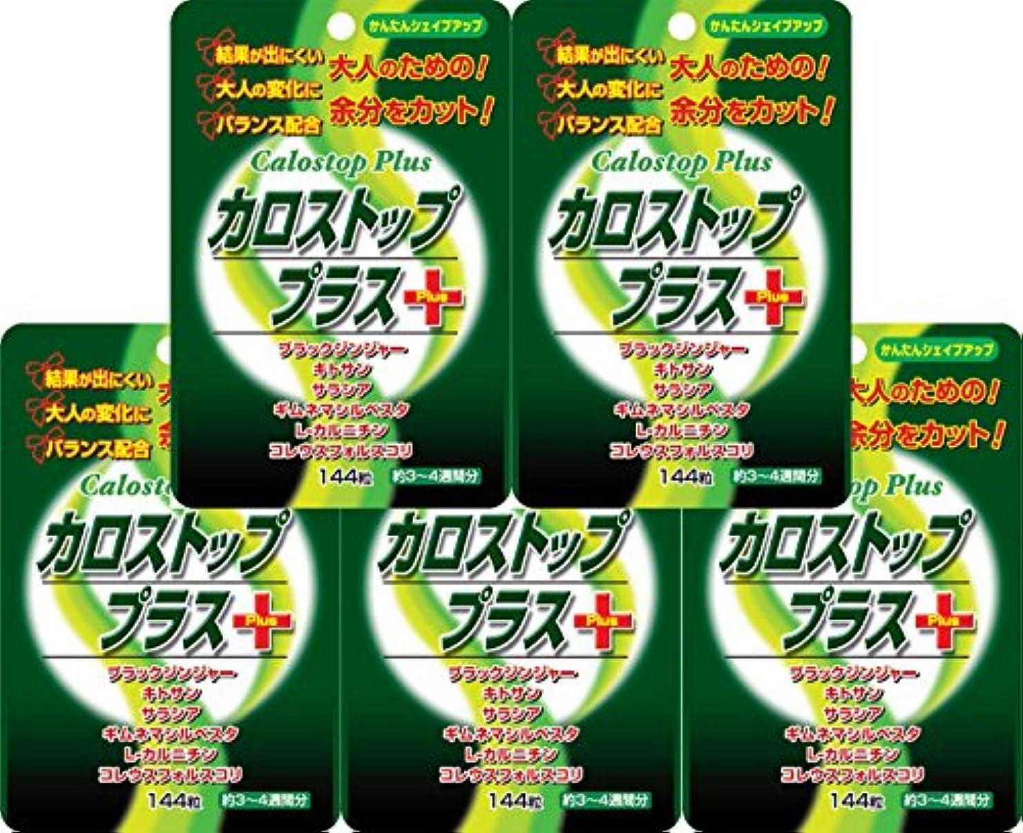 冷蔵庫バルーン誤解させる【5個セット】カロストッププラス 144粒