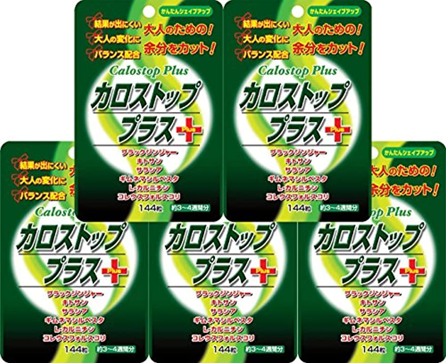 ファーザーファージュ進化どこ【5個セット】カロストッププラス 144粒