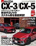 HYPER REV SPORTS PLUS マツダ CX-3/CX-5 (ニューズムック HYPER REV SPORTS PLUS Vol.)