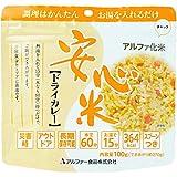 アウトドア用品 アルファー食品 安心米 ドライカレー 100g