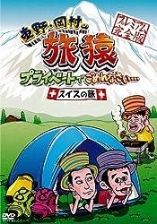 【動画】東野・岡村の旅猿 スイスの旅
