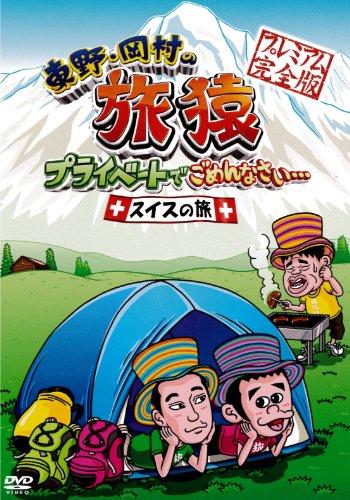 東野・岡村の旅猿 プライベートでごめんなさい・・・スイスの旅 プレミアム完全版 [DVD]の詳細を見る