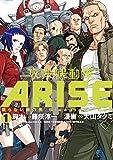 攻殻機動隊ARISE ~眠らない眼の男 Sleepless Eye~(1)