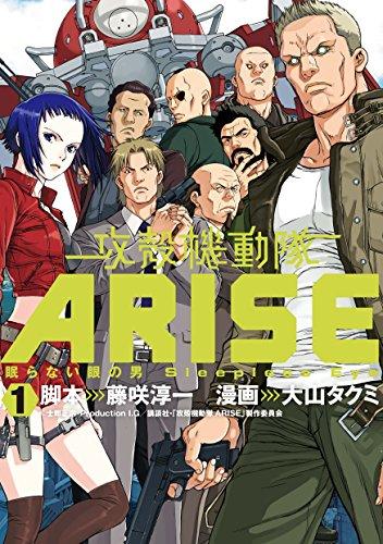 攻殻機動隊ARISE ~眠らない眼の男 Sleepless Eye~(1) (ヤングマガジンコミックス)の詳細を見る