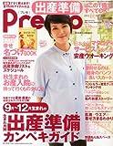 Pre-mo (プレモ) 2012年 08月号 [雑誌]