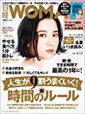 日経ウーマン 2017年 2月号 [雑誌]