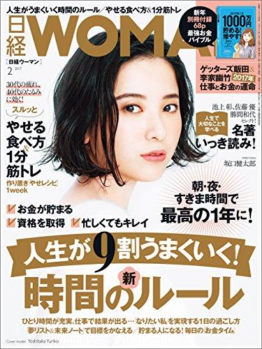 日経ウーマン 2017年 2月号 [雑誌]の詳細を見る