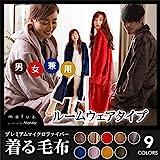 mofua プレミアムマイクロファイバー着る毛布 フード付 (ルームウェア) 着丈110cm レッド(赤) 【デザインファーニチャー】