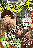 月刊コミック@バンチ 2017年10月号 [雑誌] (バンチコミックス)