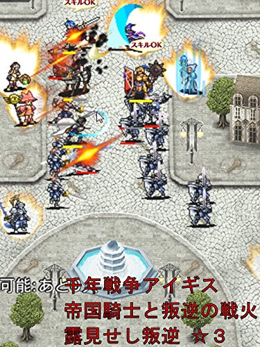 ビデオクリップ: 千年戦争アイギス 帝国騎士と叛逆の戦火 露見せし叛逆 ☆3