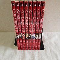 ラブホの上野さん コミック 1-8巻セット
