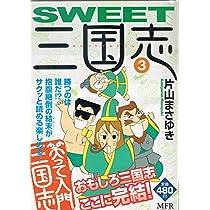 SWEET三国志 3 (MFコミックス)
