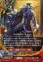 神バディファイト S-BT06 †闇舞蒼光†ダンシングレイザー ホロ仕様 天翔ける超神竜 ブースタークロス ドラゴンW モンスター