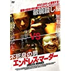 エンドレス・マーダー [DVD]