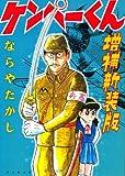 ケンペーくん 増補新装版 (fukkan.com / ならやたかし のシリーズ情報を見る
