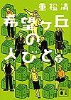 希望ヶ丘の人びと(下) (講談社文庫)