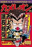 カメレオン 松戸五人衆再結成編 アンコール刊行 (講談社プラチナコミックス)