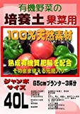 野菜の培養土(有機質肥料入り) 果菜用 ジャンボサイズ40L