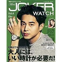 Men's JOKER WATCH vol.4 (ベストスーパーグッズシリーズ・41)