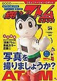 コミュニケーション・ロボット 週刊 鉄腕アトムを作ろう! 2017年 24号 10月17日号【雑誌】